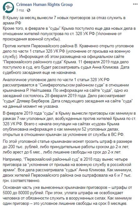 В Крыму за месяц вынесли 7 приговоров за отказ служить в армии РФ
