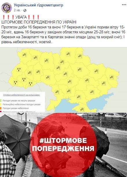 Завтра в Украине объявили штормовое предупреждение
