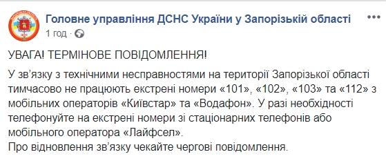 В Запорожской обл. временно не работают экстренные номера
