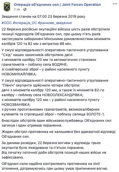На Донбассе за сутки один украинский военный погиб, один ранен
