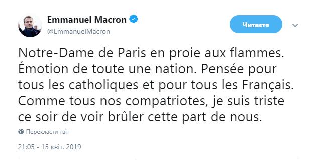 В Париже горит Нотр-Дам де Пари (онлайн)