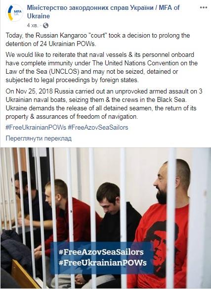 Украина выразила протест из-за продления ареста моряков в РФ