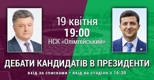 Дебаты Порошенко и Зеленского