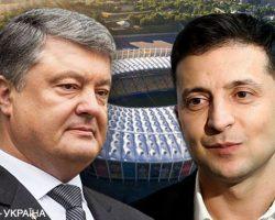 Дебаты Порошенко и Зеленского 19 апреля: где и когда смотреть
