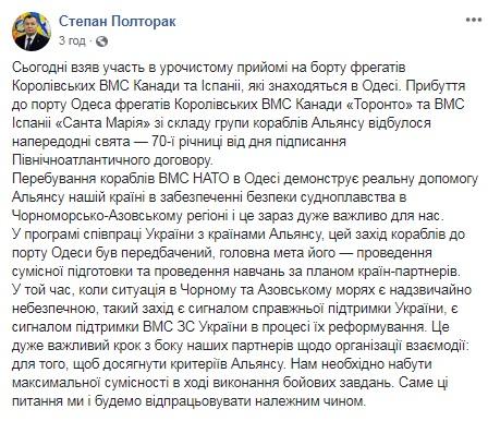 Корабли НАТО в Одессе демонстрируют помощь Украине, - Полторак