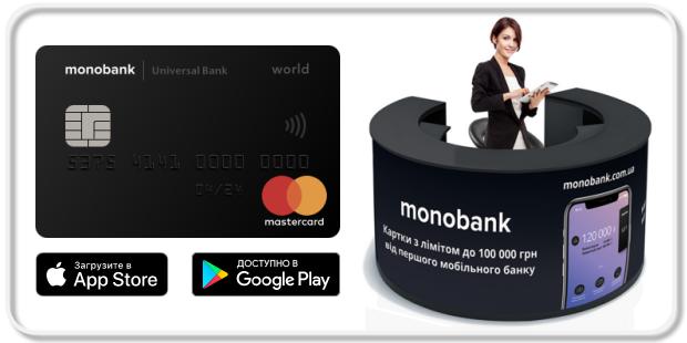 Первый мобильный банк Украины