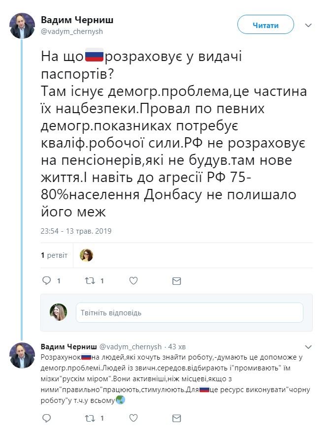 Черныш о паспортах на Донбассе: РФ хочет получить рабочую силу