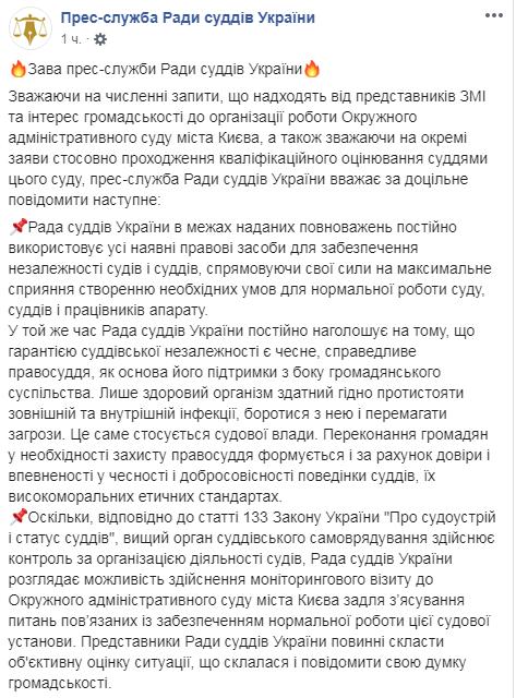 Совет судей хочет наведаться в Окружной админсуд Киева из-за болезни 34 судей