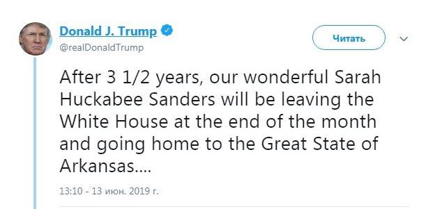 Трамп сообщил об уходе Сандерс с поста пресс-секретаря Белого дома