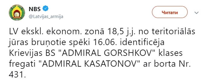 У границ Латвии заметили российский военный корабль
