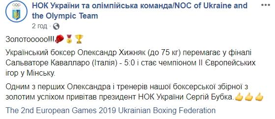 Украина получила второе золото на Европейских играх