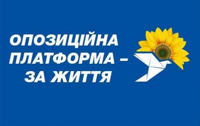 Оппозиционная платформа - За життя: свежий рейтинг на парламентских выборах 2019