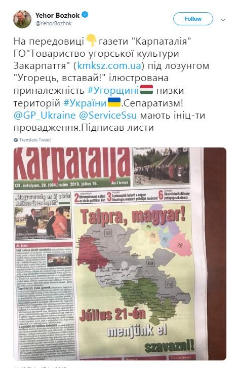 МИД Украины обвиняет союз венгров в сепаратизме