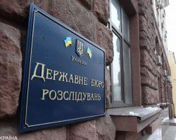 ГБР расследует присвоение 10 млн гривен сотрудниками