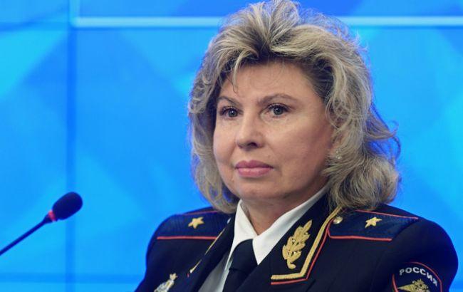 Российский омбудсмен вылетела в Киев