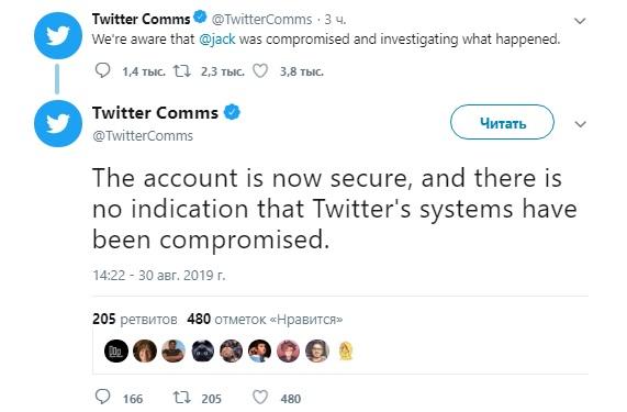 Хакеры взломали аккаунт гендиректора Twitter
