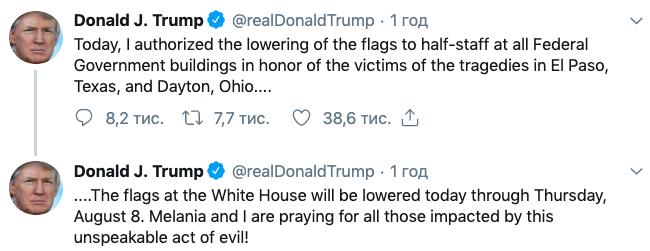 Трамп объявил в Белом доме траур за погибшими в стрельбах