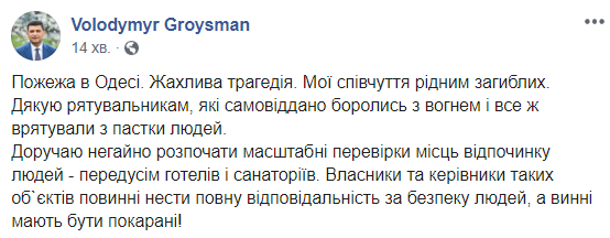 Гройсман поручил провести проверки гостиниц по Украине
