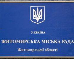 Заместительницу мэра Житомира обвинили в нанесении убытков бюджету