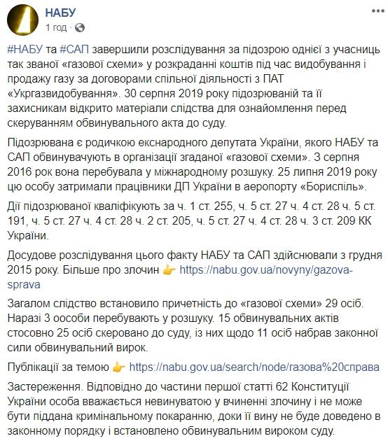 Газовое дело Онищенко: расследование в отношении матери экс-нардепа завершили