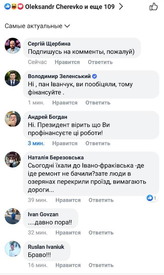 Зеленский обязал нардепа профинансировать ремонт дорог в Ивано-Франковской области