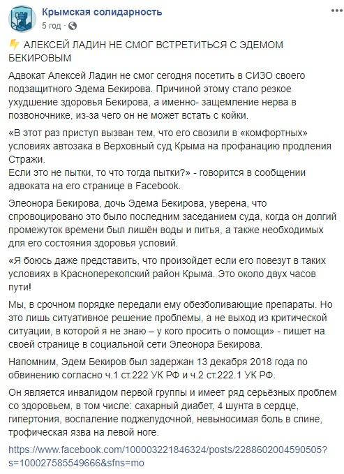 Адвокат заявил об ухудшении здоровья Бекирова