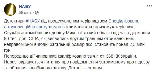 В НАБУ рассказали детали задержания начальника Николаевского автодора