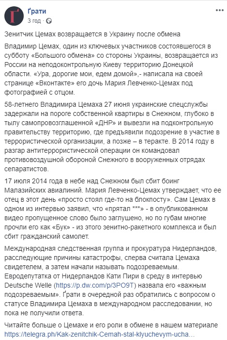 Цемах возвращается в Украину после обмена