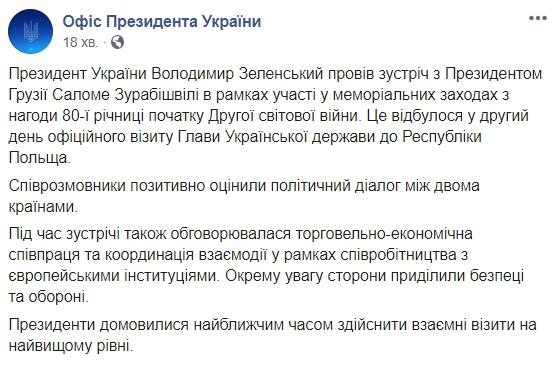 Президенты Украины и Грузии договорились осуществить взаимные визиты