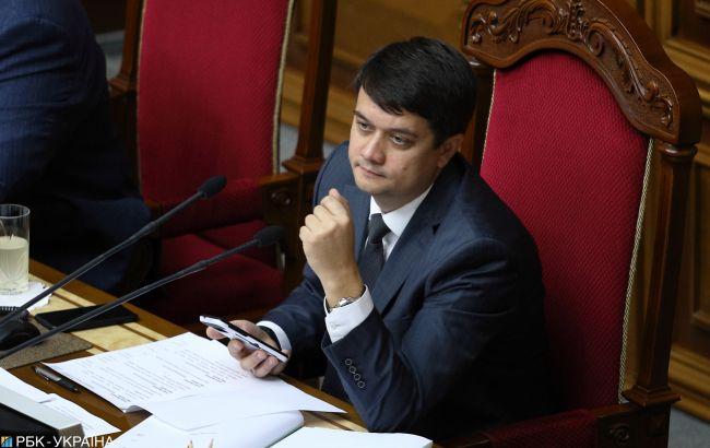 Разумков анонсировал завершение процесса отмены депутатской неприкосновенности