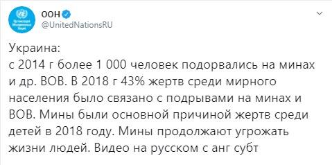 На Донбассе из-за подрыв на минах погибли более тысячи людей, - ООН