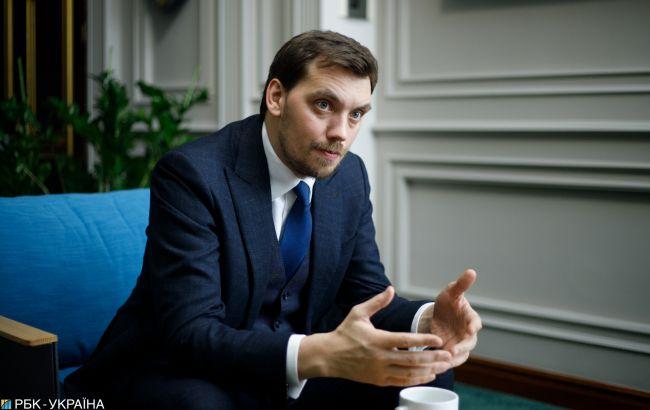 Украина на эту зиму обеспечена всеми необходимыми ресурсами, - Гончарук