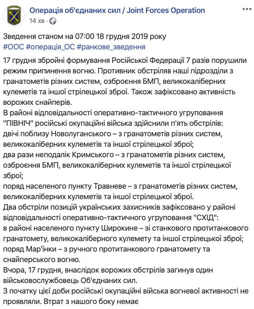 На Донбассе под обстрелами погиб украинский военный