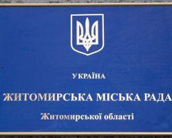 Секретарю Житомирского горсовета сообщили о подозрении