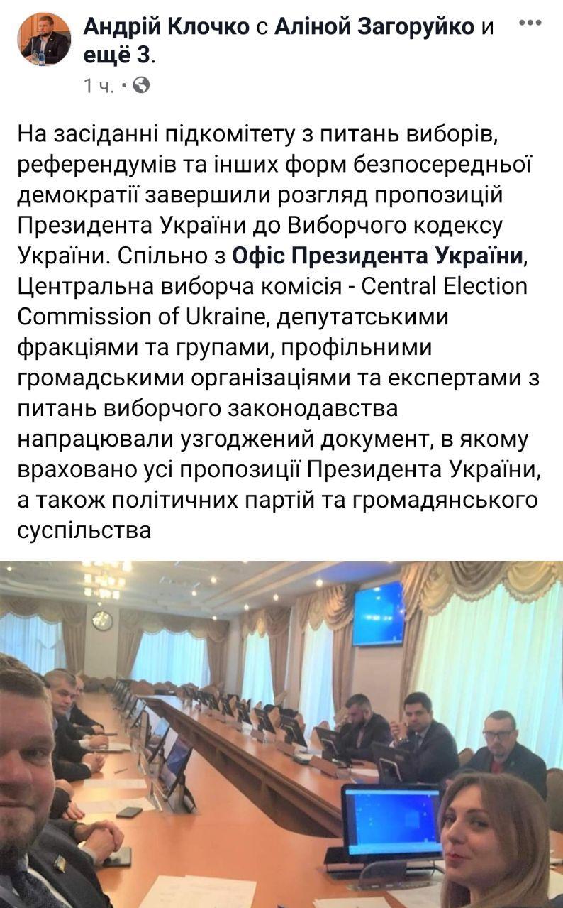 В комитете Рады завершили подготовку Избирательного кодекса с предложениями президента