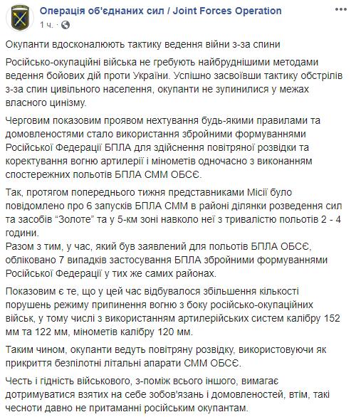 На Донбассе боевики маскируют дроны под беспилотники ОБСЕ для корректировки огня