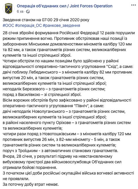 На Донбассе подорвались двое украинских военных