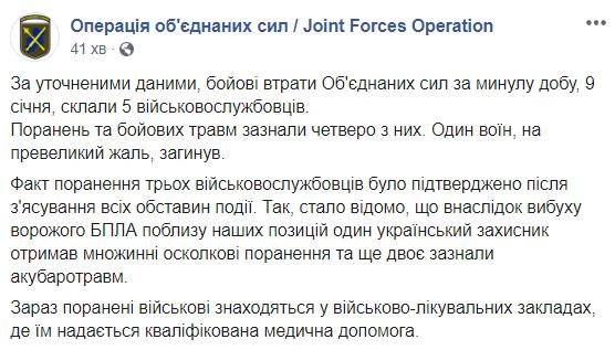 В штабе уточнили данные о потерях на Донбассе в четверг