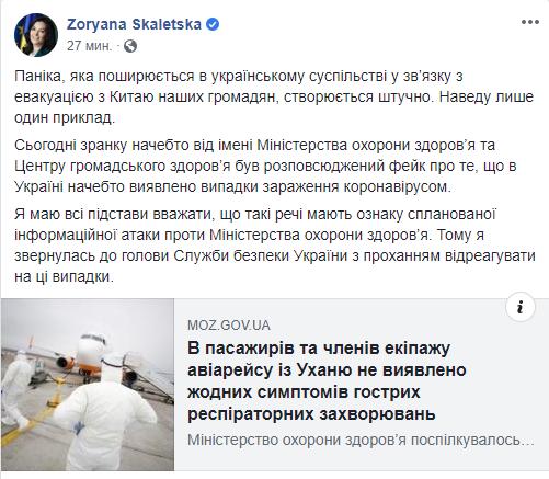 Как встречают эвакуированных из Уханя украинцев: все подробности