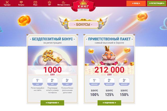 Широкие клиентские возможности в казино Кинг
