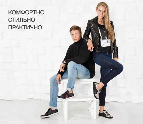 MAXUS – стильная обувь от производителя