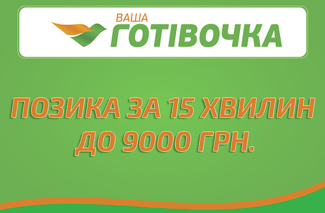 Оформити кредит на картку — надійна пропозиція для українців