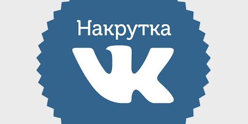 Эффективная накрутка подписчиков ВКонтакте