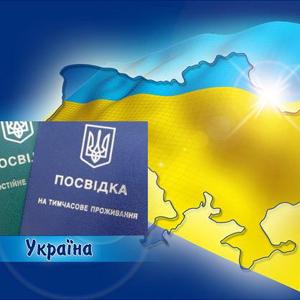 Получить вид на жительство в Украине нужно каждому проживающему в стране иностранцу