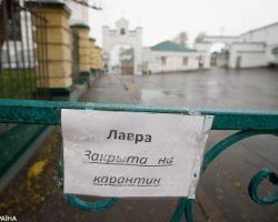 Киево-Печерская лавра вышла из карантина
