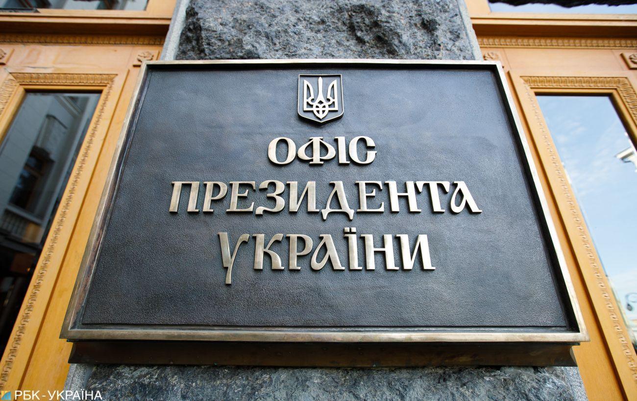 У Зеленского отреагировали на решение КСУ об отмене антикоррупционных норм