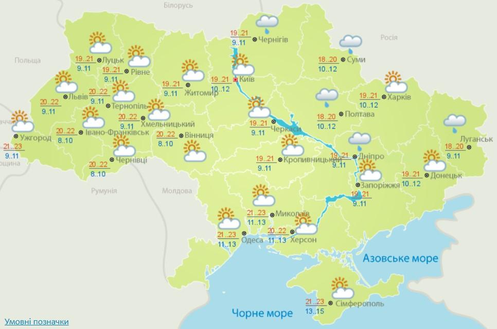 Преимущественно сухо и до +23 градусов: прогноз погоды на сегодня в Украине