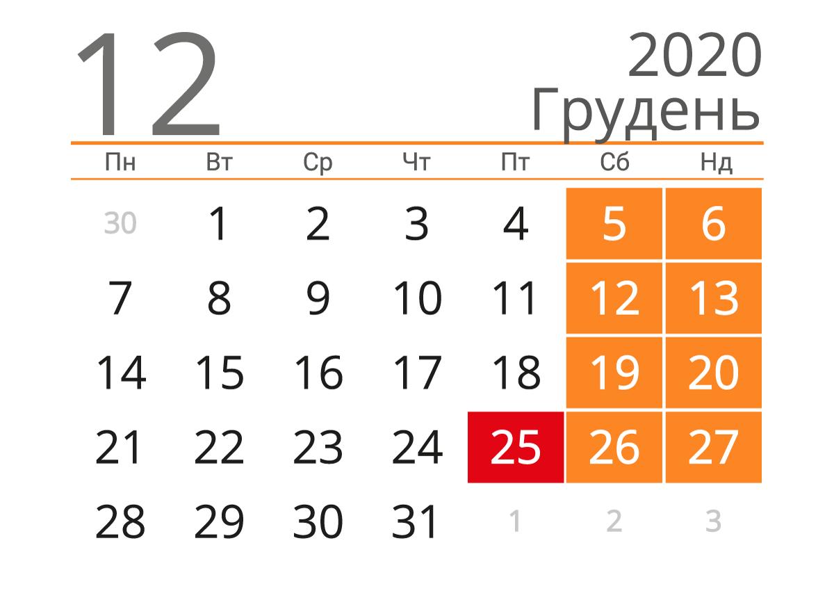 В декабре украинцы будут отдыхать девять дней