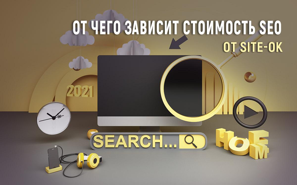 4 задачи, которые решает грамотное СЕО и выгодные условия сотрудничества с компанией «Site Ok»