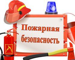 Курсы противопожарной безопасности для любых предприятий